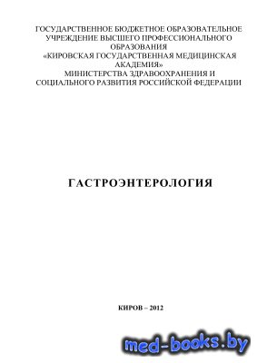 Гастроэнтерология - Онучина Е.Л., Соловьёв О.В., Гмызин И.Ю., Мочалова О.В. ...