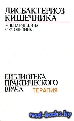 Дисбактериоз кишечника - Панчишина М.В., Олейник С.Ф. - 1983 год - 120 с.