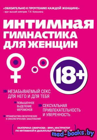 Интимная гимнастика для женщин - Екатерина Смирнова - 2010 год - 250 с.