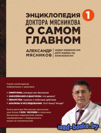 Энциклопедия доктора Мясникова о самом главном. Том 1 - Александр Мясников  ...