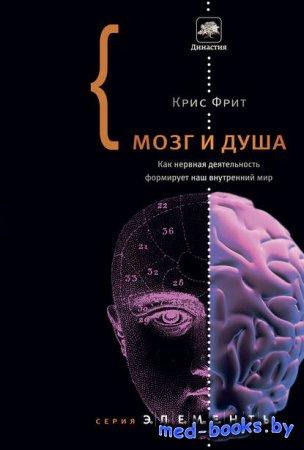 Мозг и душа. Как нервная деятельность формирует наш внутренний мир - Крис Ф ...