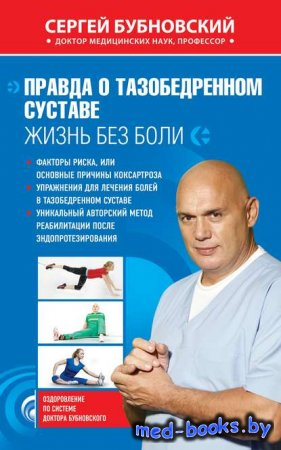 Правда о тазобедренном суставе. Жизнь без боли - Сергей Бубновский - 2010 г ...