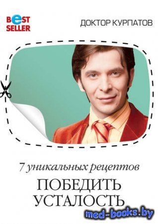 7 уникальных рецептов победить усталость - Андрей Курпатов - 2013 год