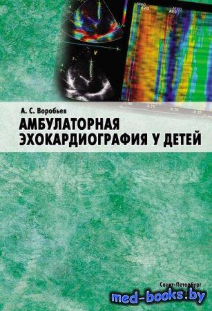 Амбулаторная эхокардиография у детей - А. С. Воробьев - 2009 год
