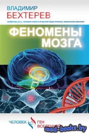 Феномены мозга - Владимир Бехтерев - 2014 год