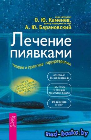 Лечение пиявками. Теория и практика гирудотерапии - А. Ю. Барановский, Олег ...