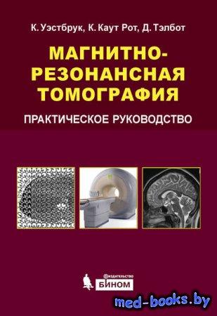 Магнитно-резонансная томография. Практическое руководство - Кэтрин Уэстбрук ...