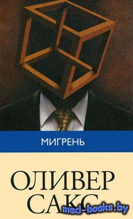 Мигрень - Оливер Сакс - 1970 год