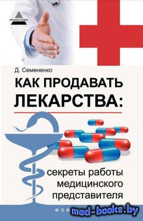 Как продавать лекарства: секреты работы медицинского представителя - Дмитри ...