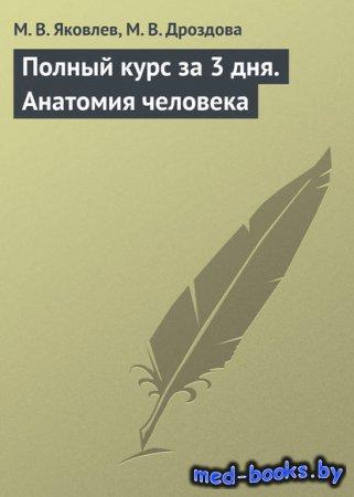 Полный курс за 3 дня. Анатомия человека - М. В. Дроздова, М. В. Яковлев - 2 ...