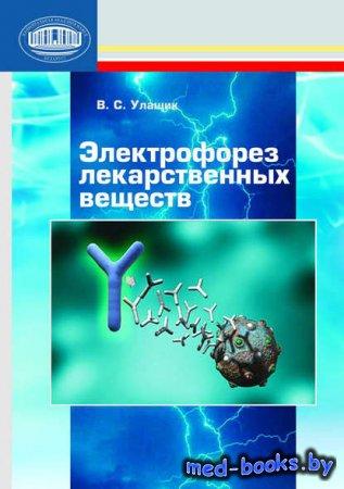 Электрофорез лекарственных веществ - В. С. Улащик - 2010 год