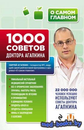 1000 советов доктора Агапкина - Сергей Агапкин - 2015 год