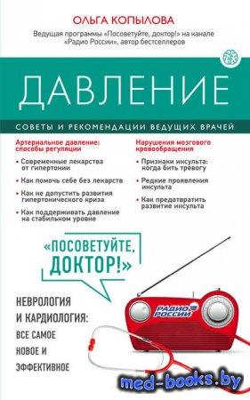 Давление. Советы и рекомендации ведущих врачей - Ольга Копылова - 2016 год