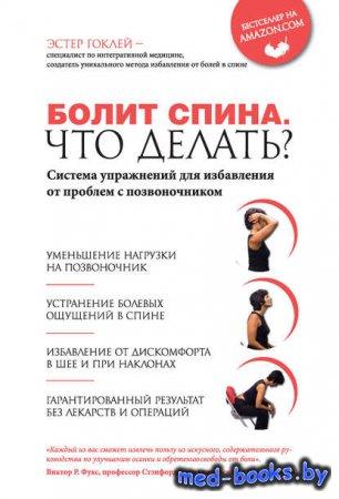 Болит спина. Что делать? Система упражнений для избавления от проблем с поз ...