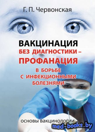 Вакцинация без диагностики – профанация в борьбе с инфекционными болезнями. ...