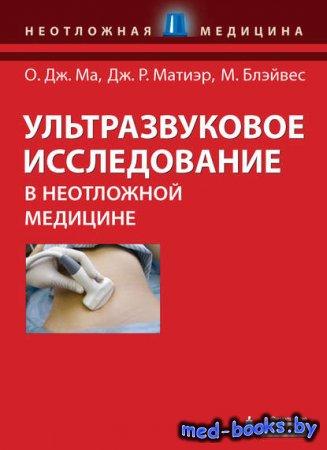 Ультразвуковое исследование в неотложной медицине - Джон О. Ма, Майкл Блэйв ...