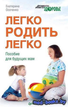 Легко родить легко. Пособие для будущих мам - Екатерина Осоченко - 2012 год