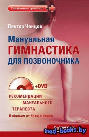 Мануальная гимнастика для позвоночника - Виктор Ченцов - 2010 год