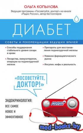 Диабет. Советы и рекомендации ведущих врачей - Ольга Копылова - 2016 год