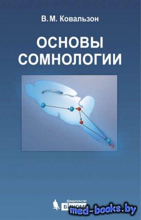 Основы сомнологии: физиология и нейрохимия цикла «бодрствование – сон» - В. ...