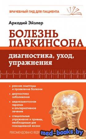 Болезнь Паркинсона. Диагностика, уход, упражнения - Аркадий Эйзлер - 2014 г ...
