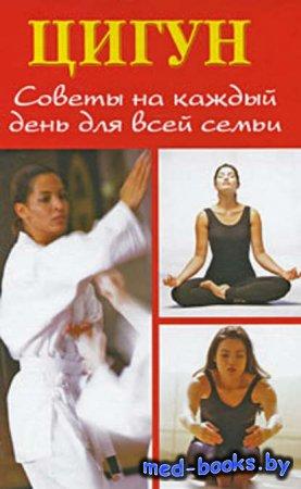 Цигун. Советы на каждый день для всей семьи - Людмила Белова - 2008 год