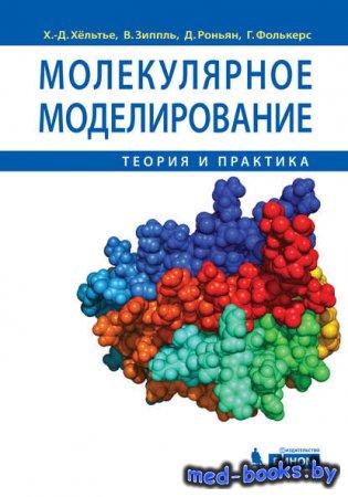 Молекулярное моделирование. Теория и практика - Дидье Роньян, Вольфганг Зип ...