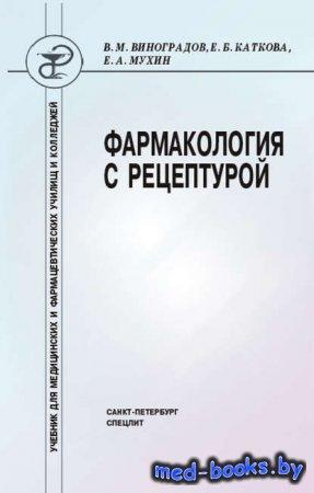 Фармакология с рецептурой - Елена Каткова, Василий Виноградов, Ефим Мухин - ...