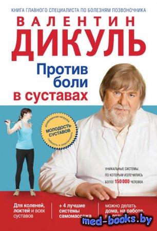 Против боли в суставах - Валентин Дикуль - 2012 год
