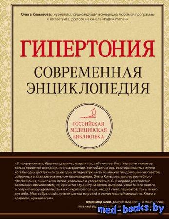 Гипертония: современная энциклопедия - Ольга Копылова - 2015 год