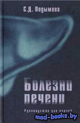 Болезни печени - Подымова С.Д. - 2005 год