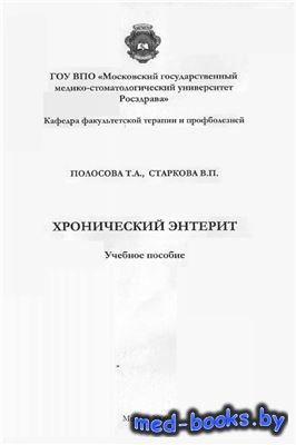 Хронический энтерит - Полосова Т.А., Старкова В.П. - 2009 год - 38 с.
