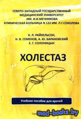 Холестаз - Райхельсон К.Л. - 2013 год - 72 с.