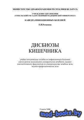 Дисбиозы кишечника - Романова Е.И. - 2009 год - 40 с.
