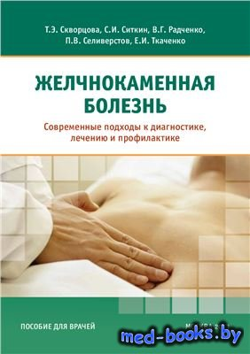 Желчнокаменная болезнь. Современные подходы к диагностике, лечению и профил ...