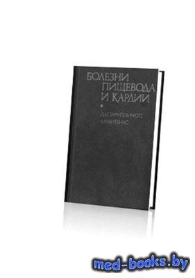 Болезни пищевода и кардии - Тамулевичюте Д.И., Витенас А.М. - 1986 год