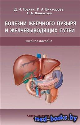 Болезни желчного пузыря и желчевыводящих путей - Трухан Д., Лялюкова Е., Ви ...