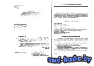 Гастроэнтерология - Усанова А.А., Бровкина И.В., Гуранова Н.Н. - 2005 год - ...