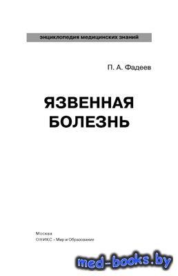 Язвенная болезнь - Фадеев П.А. - 2009 год - 128 с.