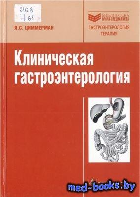 Клиническая гастроэнтерология: избранные разделы - Циммерман Я.С. - 2009 го ...