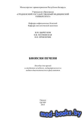 Биопсия печени - Цыркунов В.М., Матиевская Н.В., Прокопчик Н.И. - 2013 год