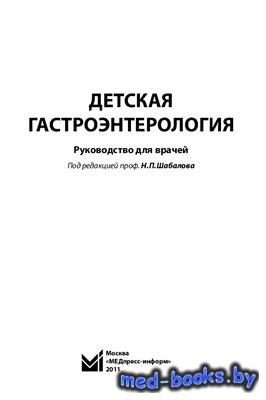 Детская гастроэнтерология - Шабалов Н.П. - 2011 год - 736 с.