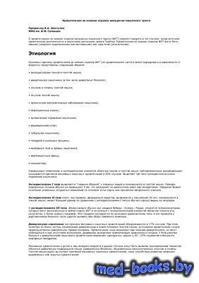 Методические рекомендации Кровотечения из нижних отделов желудочно-кишечног ...