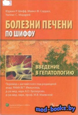 Болезни печени по Шиффу. Введение в гепатологию - Шифф Ю.Р., Соррел М.Ф., И ...