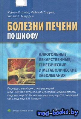 Болезни печени по Шиффу. Алкогольные, лекарственные, генетические и метабол ...
