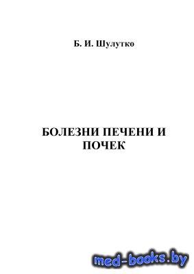Болезни печени и почек - Шулутко Б.И. - 1993 год - 480 с.