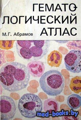 Гематологический атлас - Абрамов М.Г. - 1985 год - 344 с.