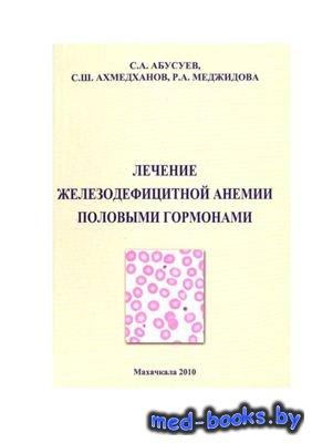 Лечение железодефицитной анемии половыми гормонами - Ахмедханов С.Ш., Абусу ...