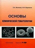 Основы клинической гематологии - Волкова С.А., Боровков Н.Н. - 2013 год - 400 с.