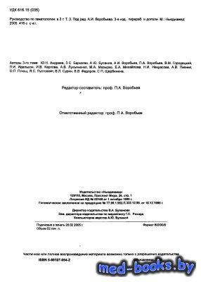 Руководство по гематологии. Том 3 - Воробьев А.И. - 2005 год - 416 с.
